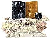 【Amazon.co.jp限定】坂本龍馬大鑑 没後150年目の真実 ポストカード特典付