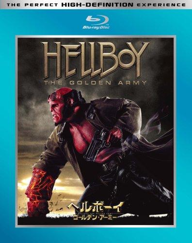 ヘルボーイ ゴールデン・アーミー [Blu-ray]の詳細を見る