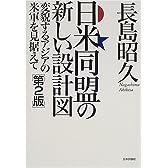 日米同盟の新しい設計図―変貌するアジアの米軍を見据えて
