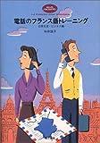 電話のフランス語トレーニング―日常生活・ビジネス編