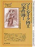 ソーンダイク博士の事件簿 (1) (創元推理文庫 シャーロック・ホームズのライヴァルたち)