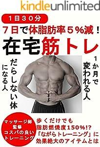 1日30分 7日で体脂肪率5%減!在宅筋トレ : 1か月で変われる人 だらしない体になる人