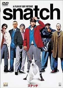 スナッチ [DVD]