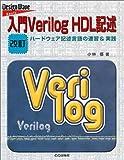 入門Verilog HDL記述―ハードウェア記述言語の速習&実践 (Design wave basic)