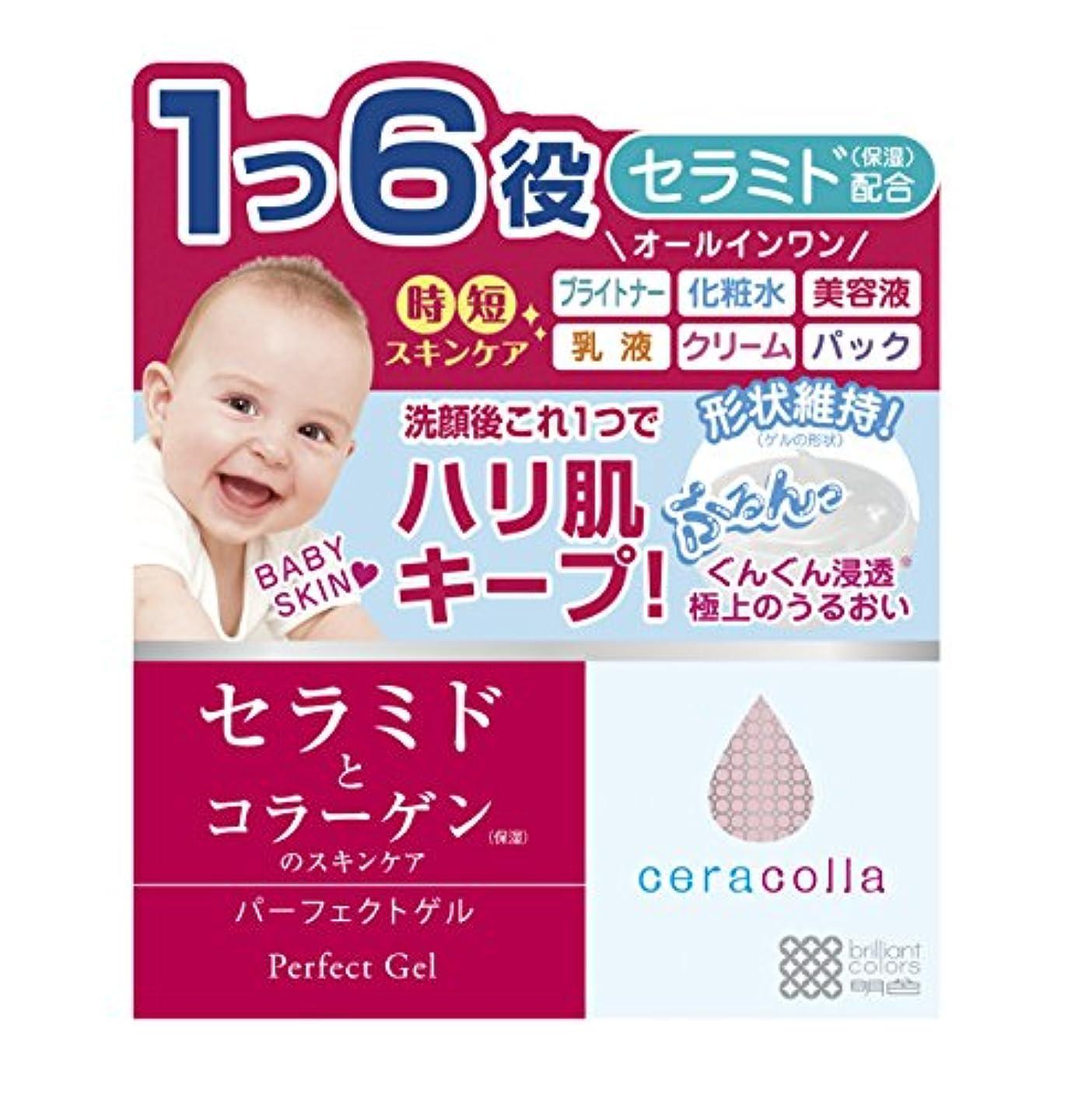 収容する資金リフト明色化粧品 セラコラ パーフェクトゲル 90g
