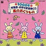 2000年学芸会おゆうぎ会用CD1~風のおくりもの