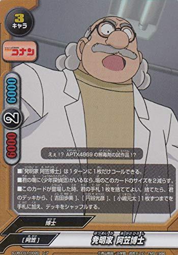 【パラレル】バディファイト S-UB-C01/0020 発明家 阿笠博士 (レア) アルティメットブースタークロス 第1弾 名探偵コナン