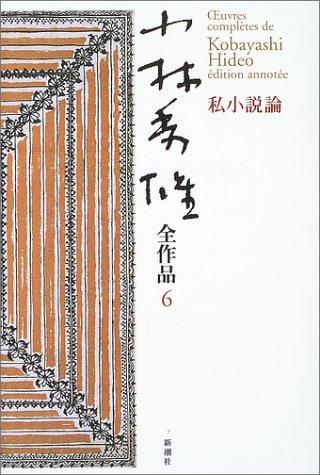 小林秀雄全作品〈6〉私小説論の詳細を見る