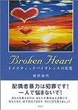 Broken Heart―ドメスティックバイオレオンスの実態