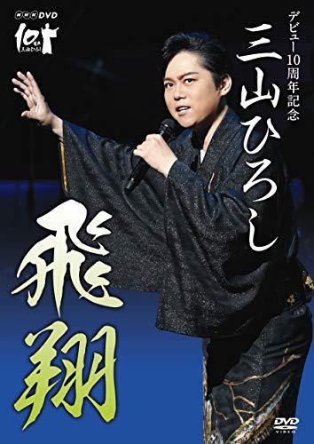 NHK DVD デビュー10周年記念 三山ひろし 飛翔...