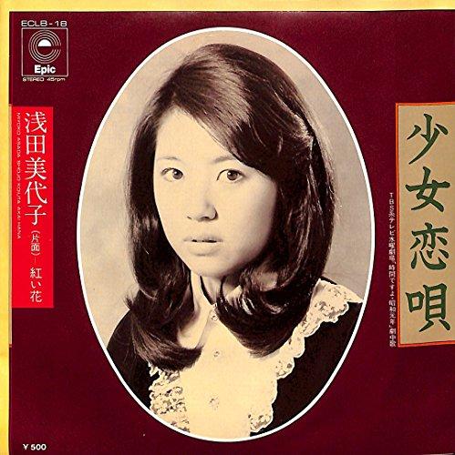 少女恋唄[浅田美代子][EP盤]
