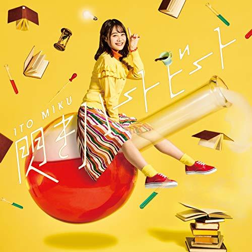 【Amazon.co.jp限定】閃きハートビート【DVD付き限定盤】(オリジナル絵柄ブロマイド(複製サイン入り)付)