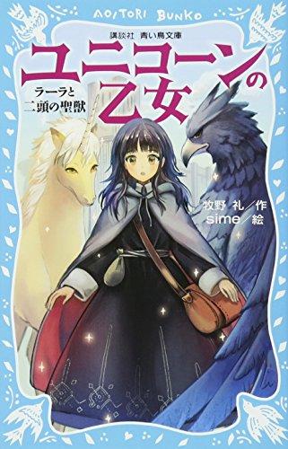 ユニコーンの乙女 ラーラと二頭の聖獣 (講談社青い鳥文庫)