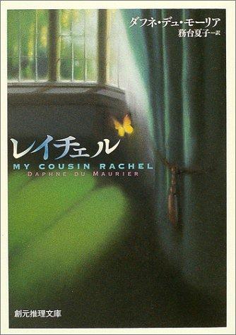 レイチェル (創元推理文庫)