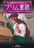 大人も眠れないほど恐ろしい初版『グリム童話』: メルヘンの奥にある血と残虐、秘められた性愛の香り (王様文庫)
