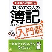 はじめての人の簿記入門塾―まずはこの本から!