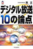 デジタル放送10の論点 (CK BOOKS)
