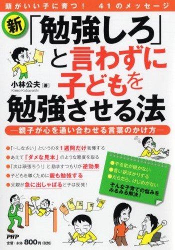 新・「勉強しろ」と言わずに子どもを勉強させる法