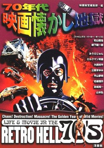 70年代映画懐かし地獄―あの頃映画は爆発だった! (映画秘宝コレクション21)の詳細を見る