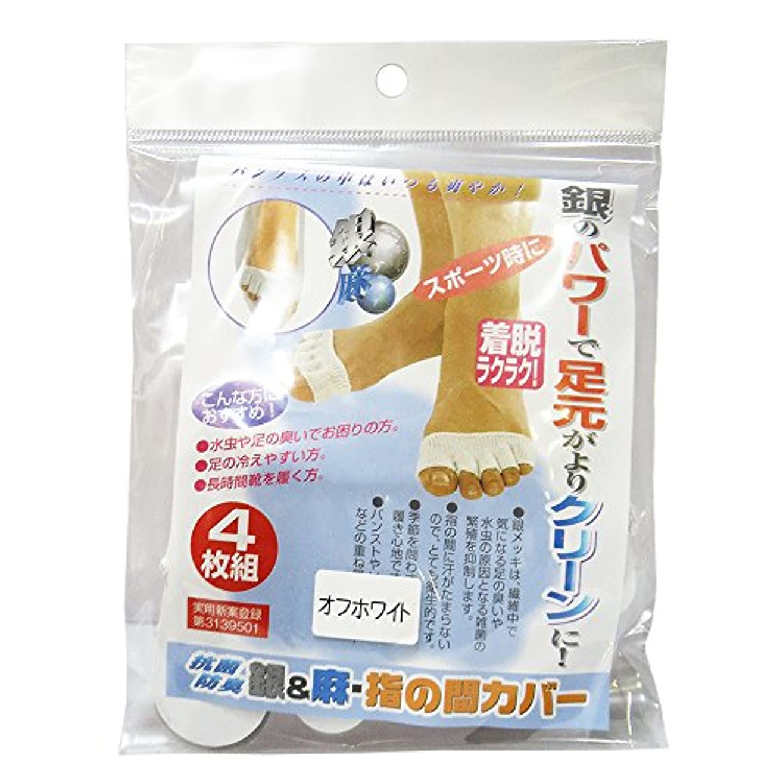 静脈それに応じて該当する秀英産業 銀&麻 指の間カバー 4枚 オフホワイト