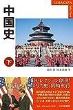 中国史  下 (YAMAKAWA SELECTION)