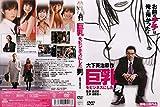 DVD 巨乳をビジネスにした男 遠藤憲一 福永ちな 管理7
