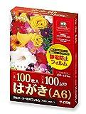 アスカ Asmix ラミネートフィルム はがきサイズ F1023 静電防止 100枚入り 100μ