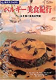 旅名人ブックス9 ベルギー美食紀行 第3版