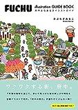 FUCHU illustration GUIDE BOOK 府中まちあるきイラストガイド
