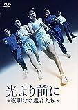 『光より前に ~夜明けの走者たち~』DVD[DVD]