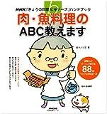 肉・魚料理のABC教えます (生活実用シリーズ NHK「きょうの料理ビギナーズ」ハンドブック)