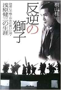 Amazon.co.jp: 反逆の獅子―陸軍...