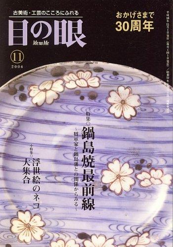 目の眼 2006年 11月号 [雑誌]