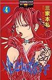 ゾンビ屋れい子 4 (ぶんか社コミックス ホラーMシリーズ)