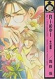 Rigel―冬の星座 (ビーボーイコミックス)