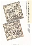 イギリス文学と旅のナラティヴ―『マンデヴィルの旅』から『ドラキュラ』まで