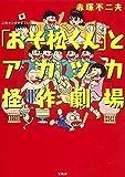 このマンガがすごい! comics 「おそ松くん」とアカツカ怪作劇場 / 赤塚 不二夫 のシリーズ情報を見る