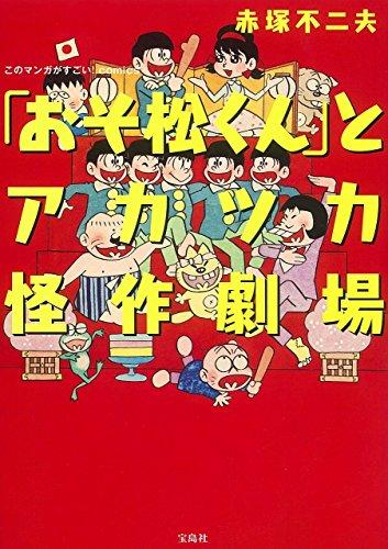 このマンガがすごい! comics 「おそ松くん」とアカツカ怪作劇場 (このマンガがすごい!comics)の詳細を見る