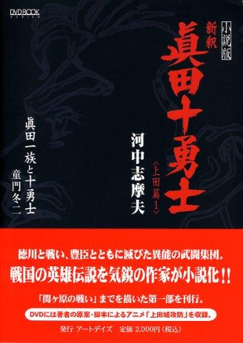 小説版 新釈眞田十勇士―上田篇〈1〉 (DVD BOOK SERIES)