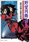 『野望円舞曲〈1〉 (徳間デュアル文庫)』の商品写真