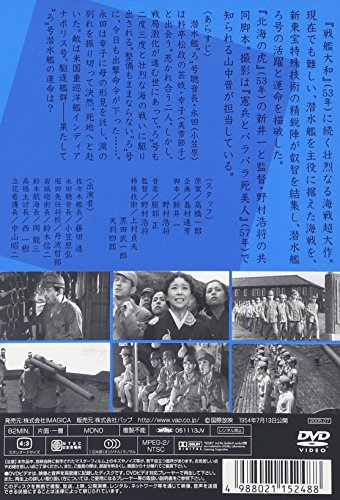 潜水艦ろ号 未だ浮上せず [DVD]