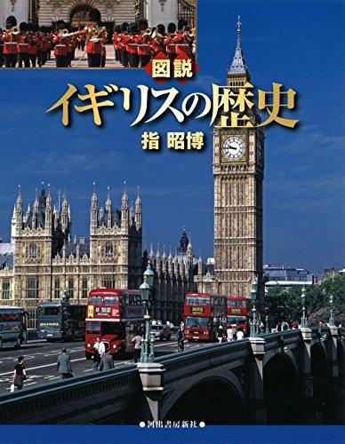 図説 イギリスの歴史 (ふくろうの本)の詳細を見る