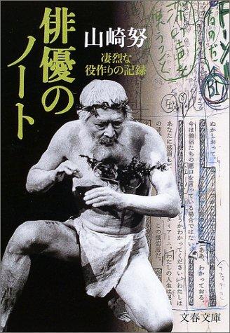 俳優のノート—凄烈な役作りの記録 (文春文庫)