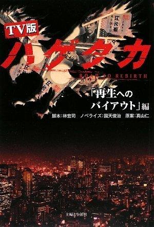 TV版ハゲタカ 「再生へのバイアウト」編の詳細を見る