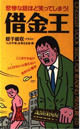 借金王―悲惨な話ほど笑ってしまう! (ムックセレクト)