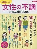 40歳からの女性の不調 お悩み解決BOOK (洋泉社MOOK)