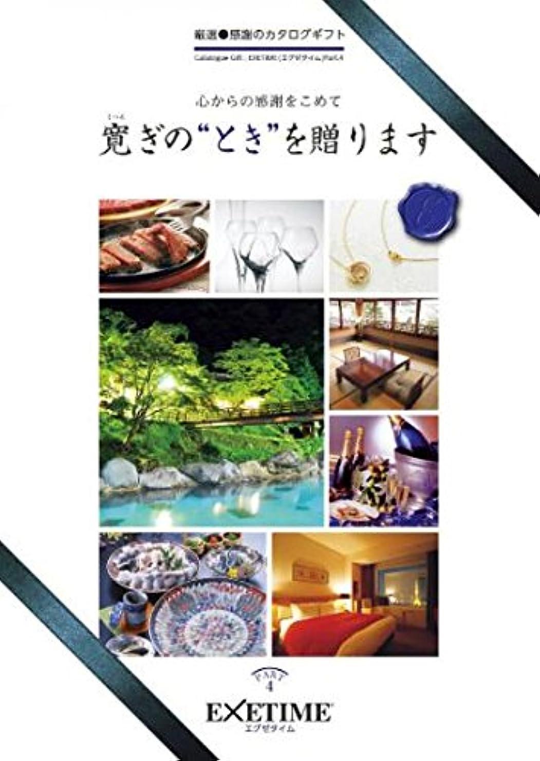 器具悔い改め各エグゼタイム EXETIME Part4