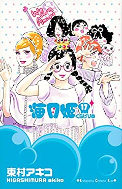 海月姫の最新刊
