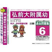 弘前大学附属幼稚園【青森県】 H24年度用過去問題集6(H23+幼児テスト)