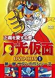 正義を愛する者 月光仮面 DVD-BOX Vol.1